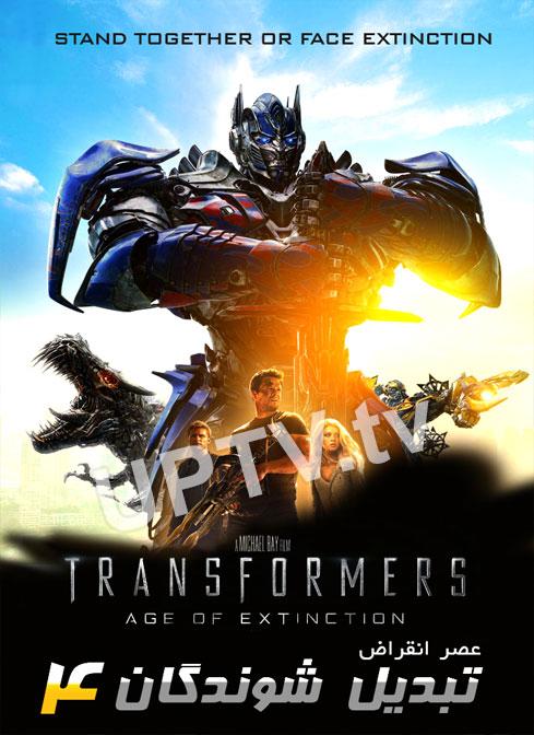 دانلود فیلم دوبله فارسی تبدیل شوندگان 4_2015 Transformers