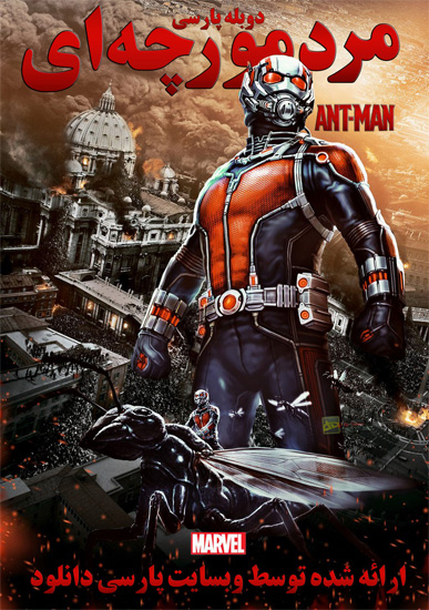دانلود فیلم دوبله فارسی مرد مورچه ای Ant Man 2015