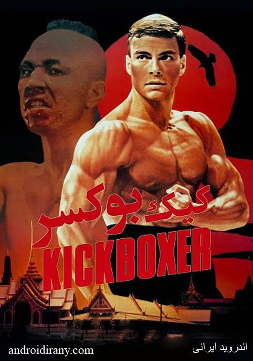 دانلود فیلم دوبله فارسی کیک بوکسر Kick boxer 1989