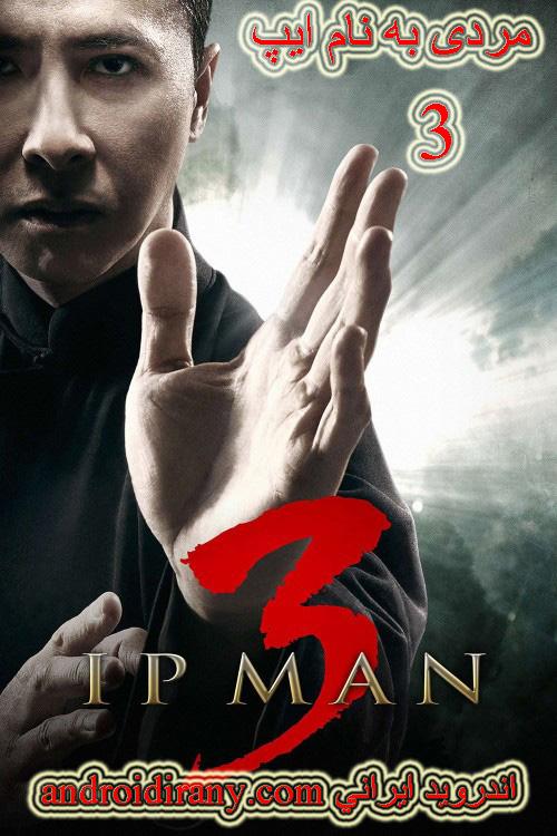 دانلود فیلم دوبله فارسی مردی به نام ایپ 3 Ip Man 3 2015