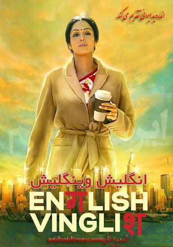 دانلود فیلم دوبله فارسی انگلیش وینگلیش English Vinglish