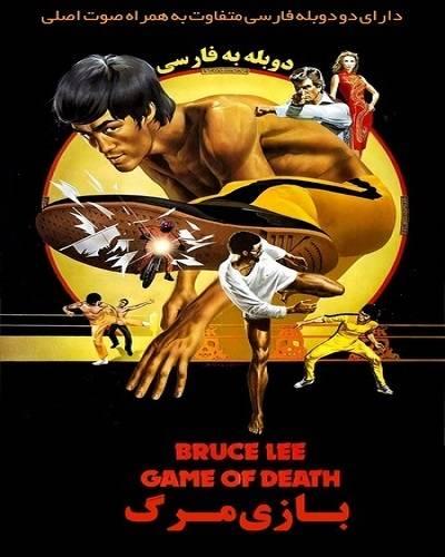 دانلود دوبله فارسی فیلم بروسلی بازی مرگ Game of Death 1978