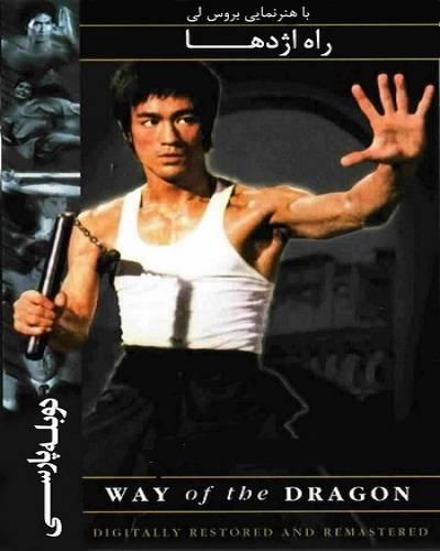 دانلود فیلم دوبله فارسی بروس لی راه اژدها The Way of the Dragon 1972